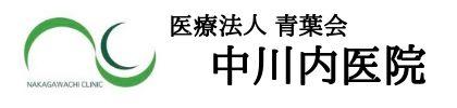 医療法人青葉会 中川内医院